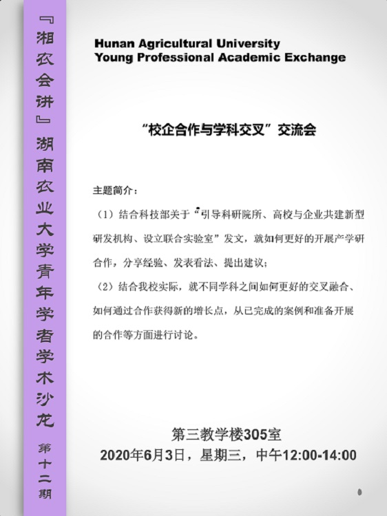 """湘农会讲:湖南农业大学青年学者学术沙龙第十二期""""校企合作与学科交叉""""交流会"""