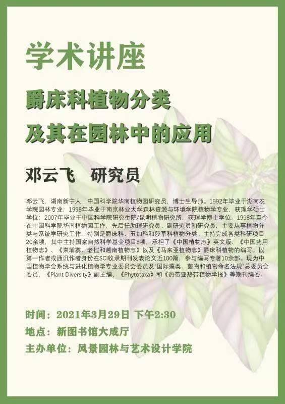 爵床科植物分类及其在园林中的应用