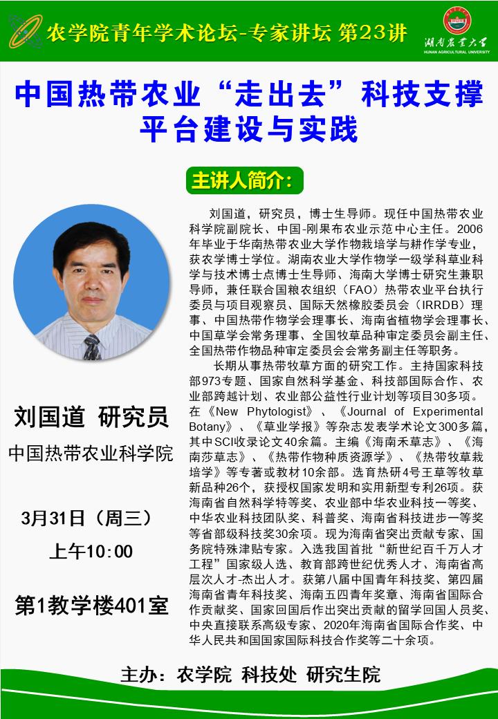 """中国热带农业""""走出去""""科技支撑平台建设与实践"""