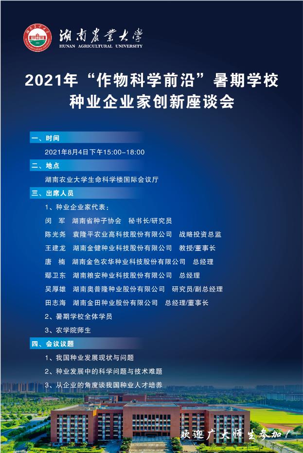 """2021年""""作物科学前沿""""暑期学校种业企业家创新座谈会"""