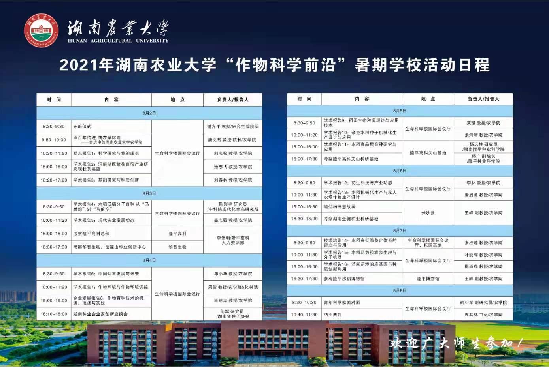"""2021年湖南农业大学""""作物科学前沿""""暑假学校活动日程"""