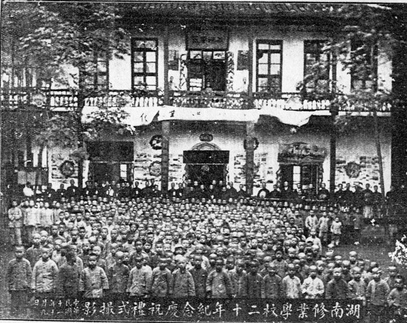 1923年湖南修业学校20年校庆