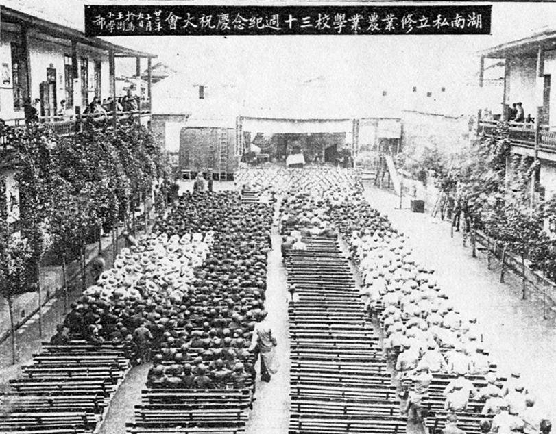 1933年湖南私立修业农业学校30年校庆