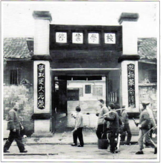 1903年修业学校校门