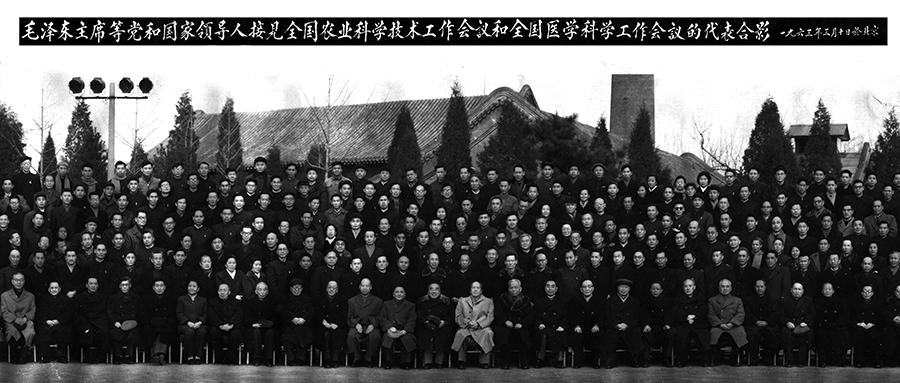 1963年毛主席等领导人接见全国农业科技工作大会代表