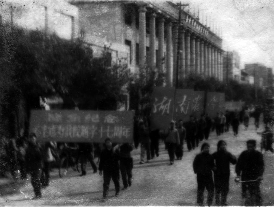 1968年庆祝毛主席为我校题写校名十七周年在长沙市游行