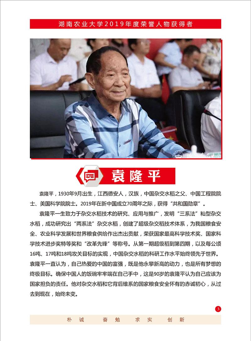 湖南农业大学2019年年度人物